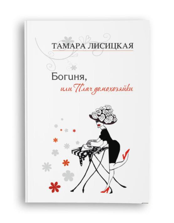 Богиня, или Плач домохозяйки - Тамара Лисицкая