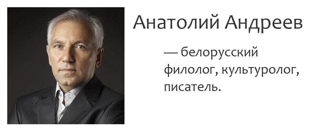Анатолий Андреев