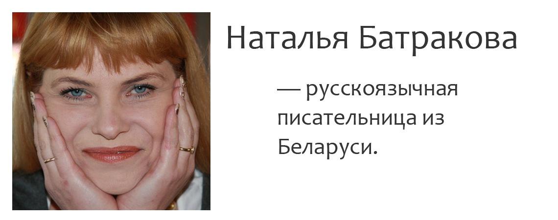 Наталья Батракова