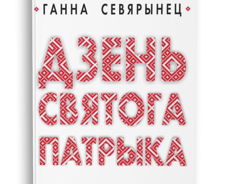 Дзень Святога Патрыка - Ганна Севярынец