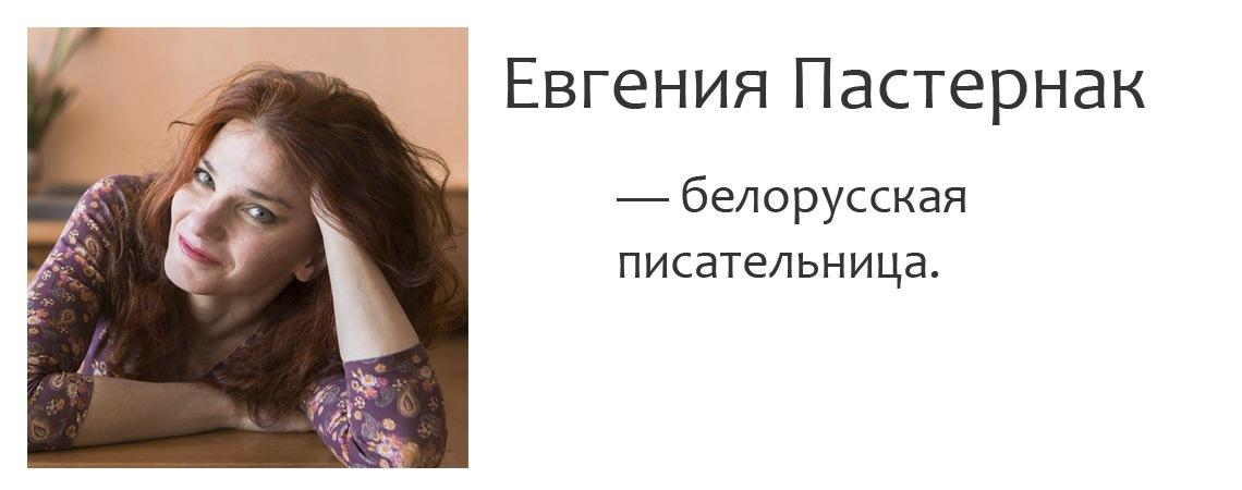 Евгения Пастернак
