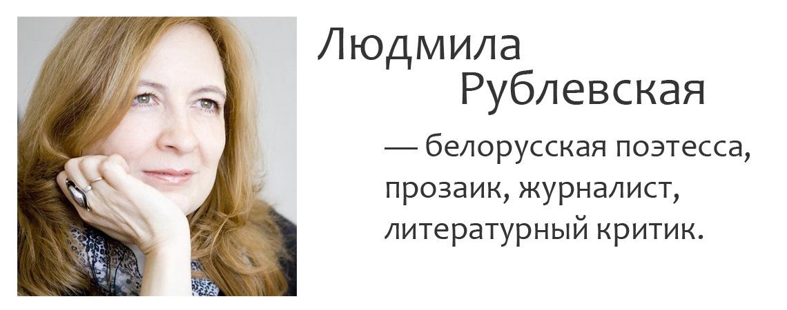 Людмила Рублевская