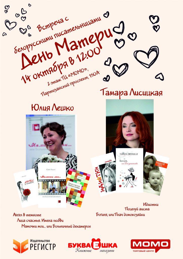 В День матери белорусские писательницы Тамара Лисицкая и Юлия Лешко встретятся с читателями
