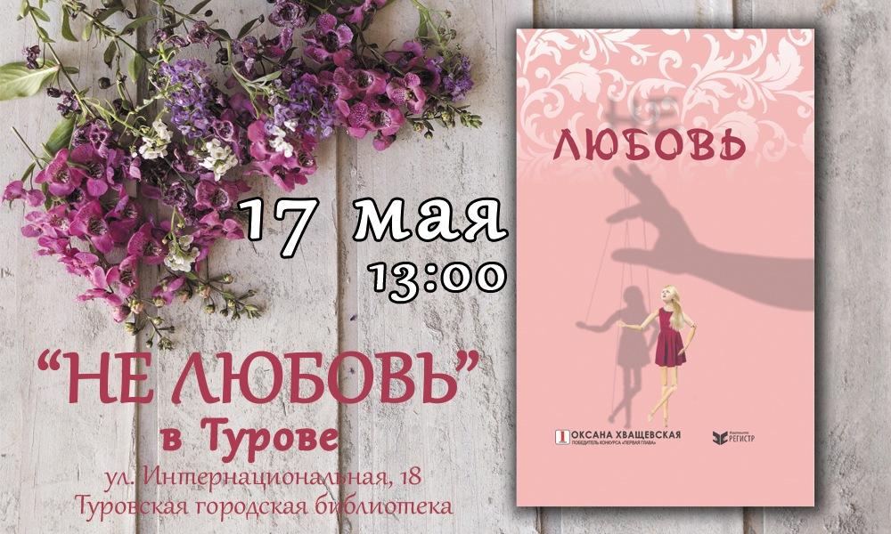 Насыщенный литературный май: календарь презентаций