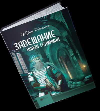 Объявляем неделю книг Юрия Татаринова!
