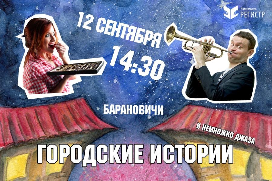 Активный сентябрь. Продолжаем открывать регионы Беларуси!