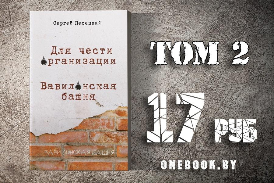 """Переиздан цикл """"Вавилонская башня"""" Сергея Песецкого!"""