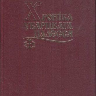 Хронiка Убарцкага Палесся
