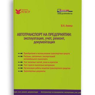 Автотранспорт на предприятии: эксплуатация, учет, ремонт, документация