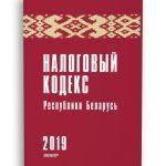 Налоговый кодекс Республики Беларусь 2019