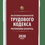 Постатейник ТК РБ 2020