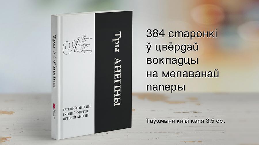 """Падтрымай прект """"Тры Анегіны"""" на Ulej.by!"""