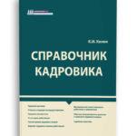Комплект из двух книг: Справочник кадровика + Кадровое делопроизводство