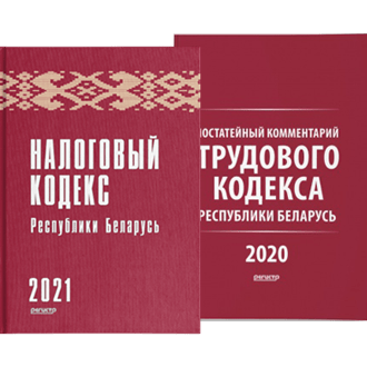 """Комплект книг """"Налоговый кодекс РБ 2021"""" и """"Постатейный комментарий Трудового кодекса РБ 2020"""""""