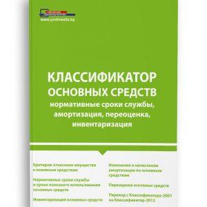 Классификатор основных средств: нормативные сроки службы, амортизация, переоценка, инвентаризация